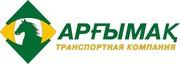 ТОО Аргымак,  транспортная компания Астаны и Алматы